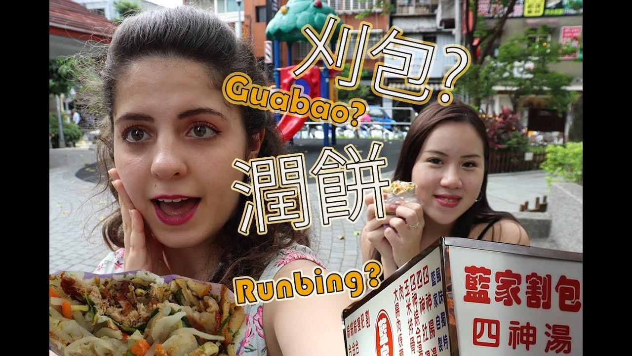 我帶我瑞士朋友試試看臺灣的刈包和潤餅I bring my Swiss friend to try Taiwanese guabao and runbing! - YouTube