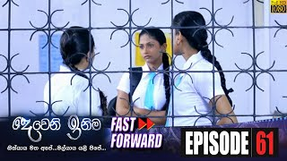 Deweni Inima Fast Forward | Episode 61 31st July 2020 Thumbnail
