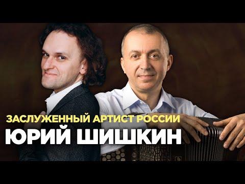 Мой гость: Заслуженный артист России - Юрий Шишкин