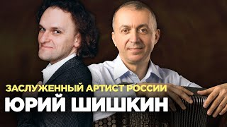 Мой гость онлайн-трансляции: Заслуженный артист России, один из лучших баянистов мира  - Юрий Шишкин