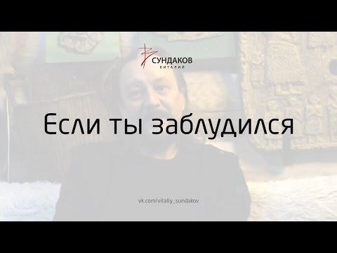 Если ты заблудился - Виталий Сундаков
