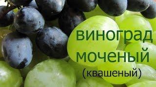 Виноград моченый квашеный Как приготовить виноград моченый квашеный