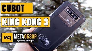 CUBOT King Kong 3 обзор смартфона с IP68 и NFC