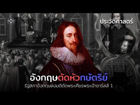 สภาอังกฤษเคยตัดเศียรกษัตริย์ | Podcast ประวัติศาสตร์ EP1