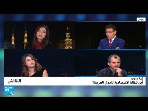 قمة بيروت: أين المظلة الاقتصادية للدول العربية؟  - نشر قبل 8 ساعة