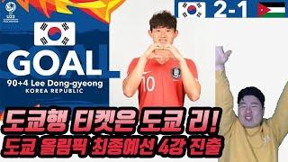 [후토크] 한국 축구,…