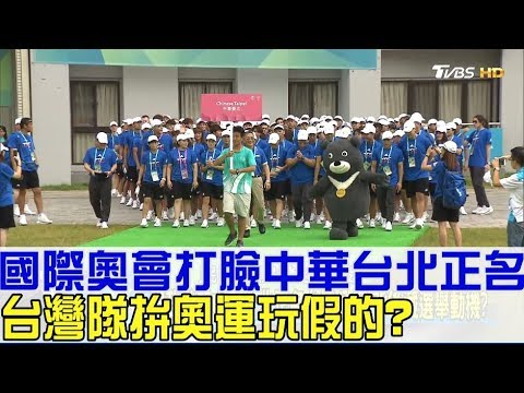 【完整版上集】國際奧會打臉「中華台北正名」台灣隊拚奧運玩假的?少康戰情室 20180702