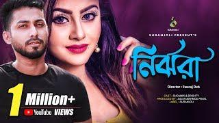 Nirjhora | নির্ঝরা | Shoumik | Brishty Islam | Pavel | Tanha | Bangla Short Film 2017
