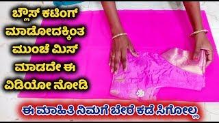 ಬ್ಲೌಸ್ ಕಟಿಂಗ್ ಮಾಡುವ ಮೊದಲು ಮಡಕೆ ಹೇಗೆ ಮಾಡಬೇಕು? Blouse cutting and folding proper method in kannada