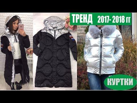 Садовод / СЕРЕБРО в одежде - ТРЕНД 2017- 2018 / Женские куртки серебристого цвета