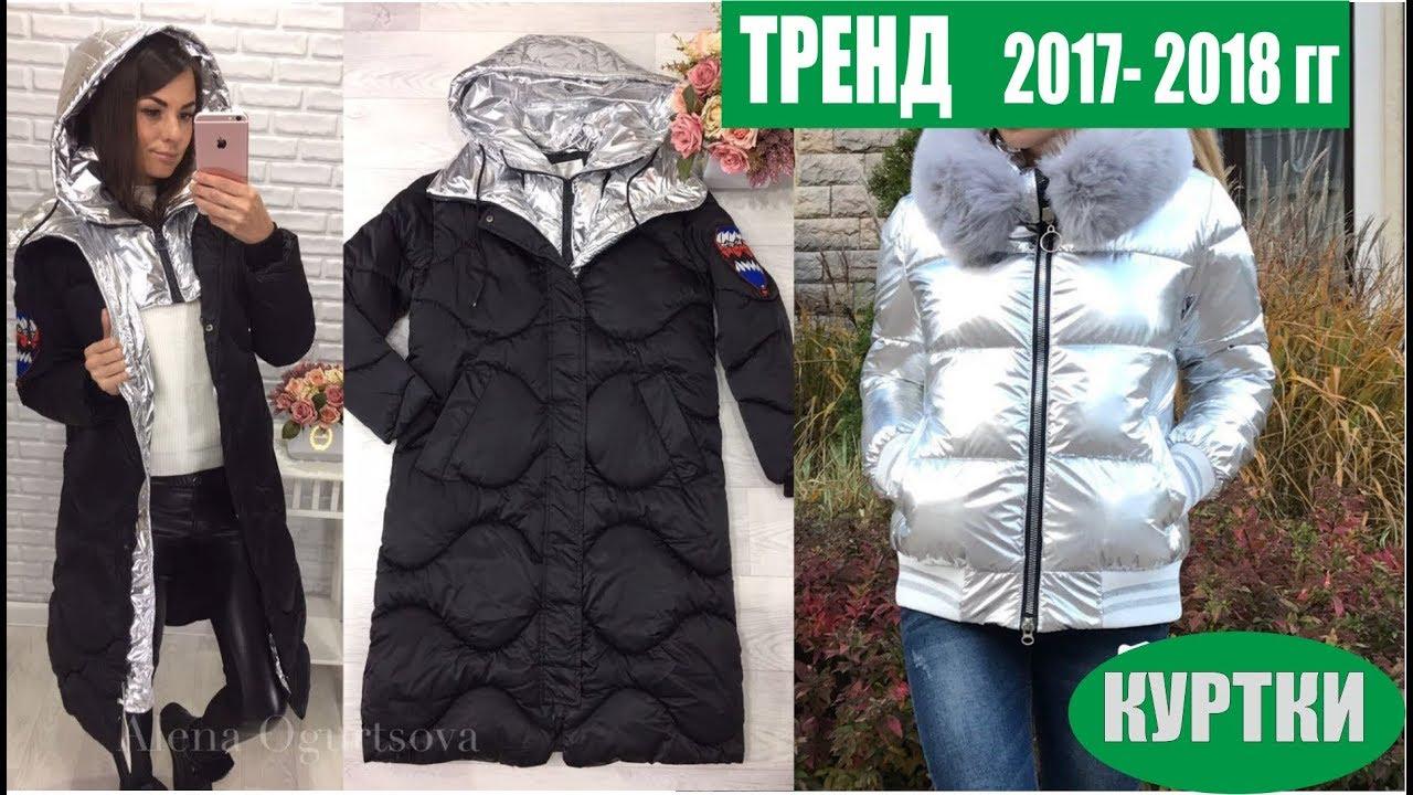 Модные Женские Куртки Зима 2014 - YouTube
