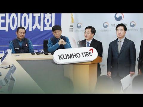[뉴스초점] 금호타이어 해외매각 확정…경영정상화 박차 / 연합뉴스TV (YonhapnewsTV)