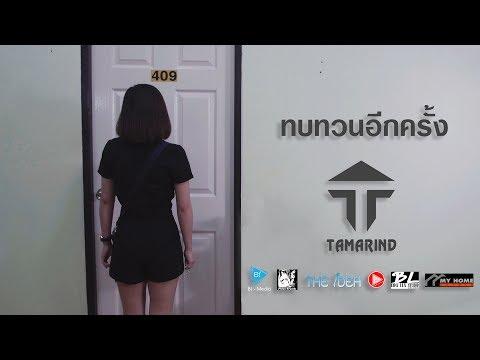 ทบทวนอีกครั้ง - วงแทมมะริน [4K MusicVideo]