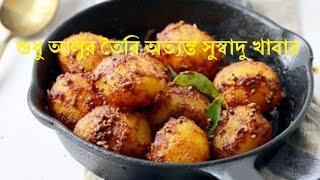 শুধু আলুর তৈরি অত্যন্ত সুস্বাদু খাবার Just create a very tasty meal of potatoes