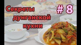 🌴🌴🌴подлив из спаржевого салата | уйсун | сунзы | готовим с Dunagan Food
