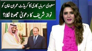Saudi Investment Credit to Imran Khan Not Nawaz Sharif | Seedhi Baat | Neo News