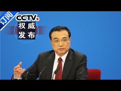 中国国务院总理李克强回答中外记者提问 Chinese Premier Li Keqiang meets the press Part2  CCTV中文国际