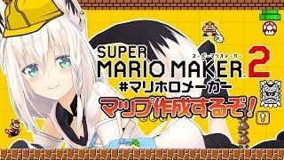 【#マリホロメーカー】マリオメーカー2でみんなに遊んでもらうマップを作ってみよう!