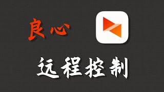 向日葵远控控制【小宇Boi】 screenshot 1