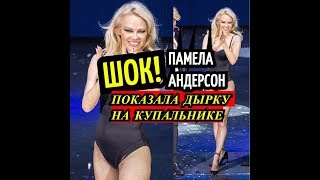 ПАМЕЛА АНДЕРСОН / КУПАЛЬНИК ! Pamela Anderson