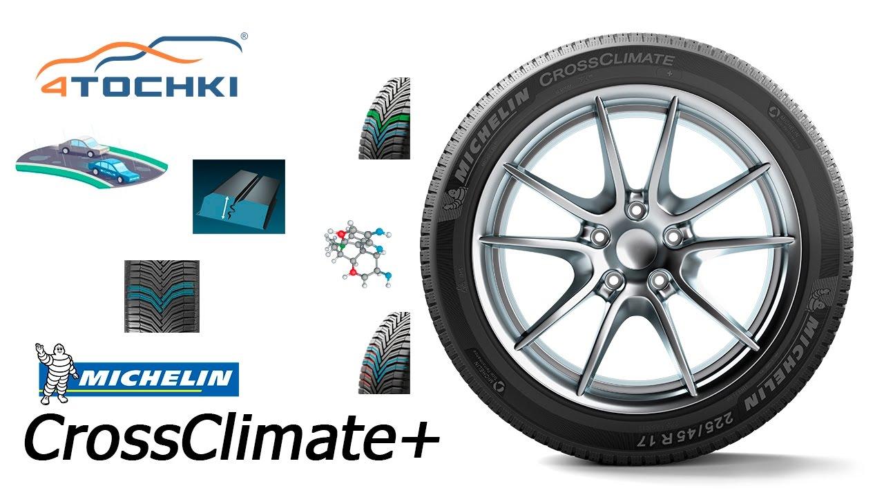 Летняя шина Michelin CrossClimate + на 4 точки. Шины и диски 4точки - Wheels & Tyres