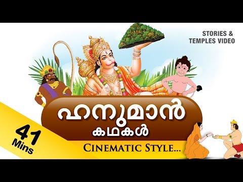 Hanuman Stories in Malayalam