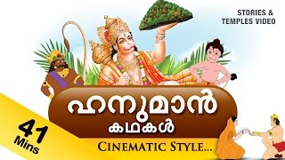 Hanuman Stories in Malayalam