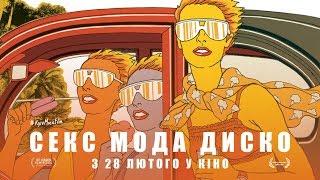 Секс, мода, диско трейлер KyivMusicFilm