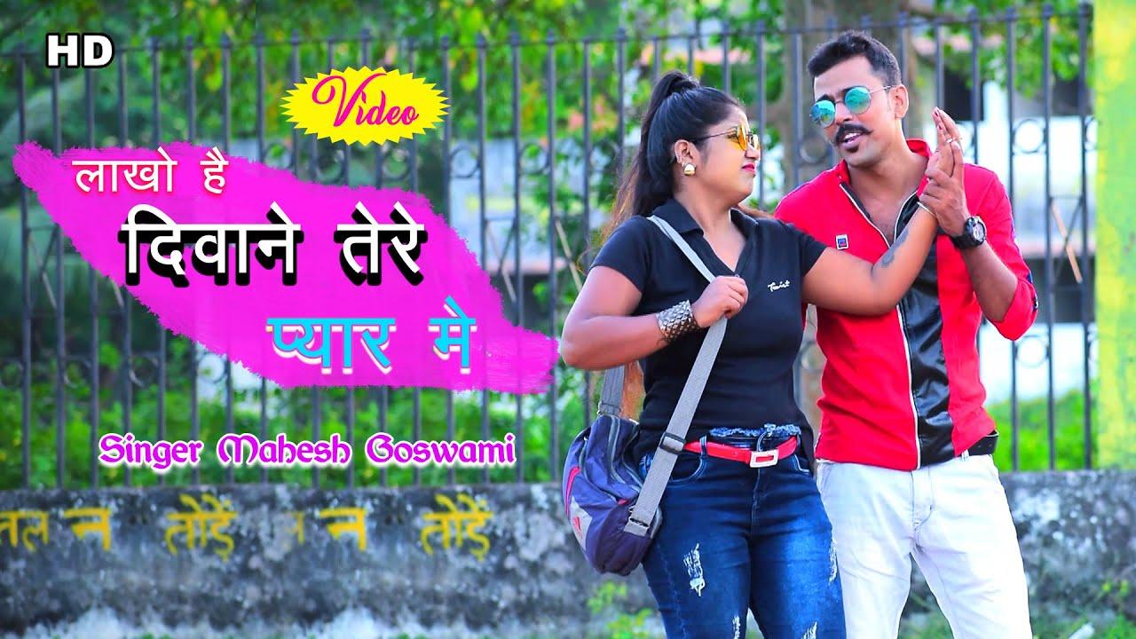 #Lakho_hai_deewane_tere_pyar_mein  #singer_mahesh_goswami