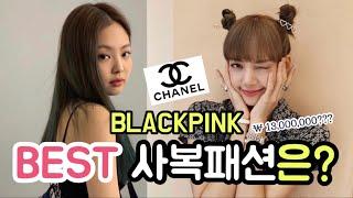 2019 최신판 블랙핑크 BEST 사복패션 코디 멤버는? ( 제니 지수 로제 리사 )
