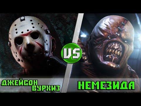 ДЖЕЙСОН ВУРХИЗ vs НЕМЕЗИС