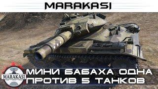 Мини бабаха одна против 5 танков выше уровнем, эпично World of Tanks