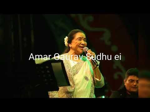 Amar garbo Sudhu Ei.asha bhosle. Mp3 bangli songs