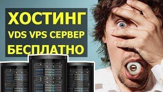 Бесплатный хостинг для сайта с PHP и MySQL, VPS VDS серверы бесплатно без рекламы
