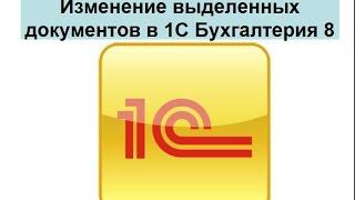 Изменение выделенных документов в 1С Бухгалтерия 8