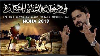 Nohay 2019 - Aye Hur Jawan Ka Lasha | Syed Raza Abbas Zaidi | New Noha 2019 | Noha Hazrat Hur 2019