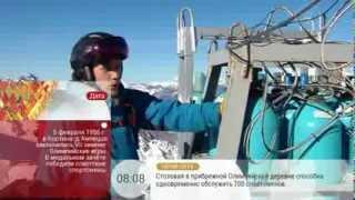 Повелители лавин - Олимпиада 2014 - Видеоархив - Первый канал