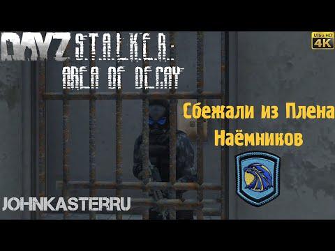 Сбежали из Плена Наёмников ☢ S.T.A.L.K.E.R.: Area Of Decay ☢ DayZ S.T.A.L.K.E.R. [4k]