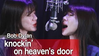 Knockin' On Heaven's Door - Bob Dylan Cover | Bubble Dia