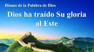 Canción cristiana | Dios ha traído Su gloria al Este