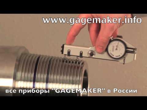 GAGEMAKER в России. Контрольный и измерительный инструмент