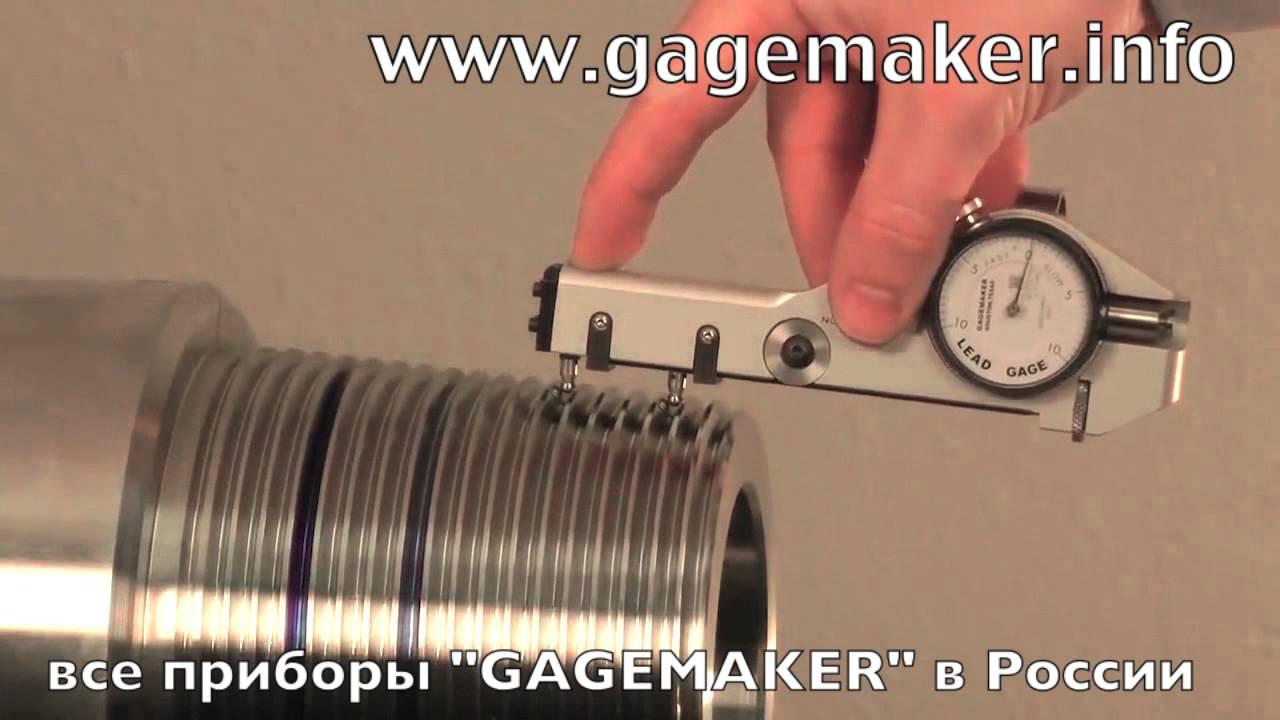 gagemaker в России Контрольный и измерительный инструмент  gagemaker в России Контрольный и измерительный инструмент