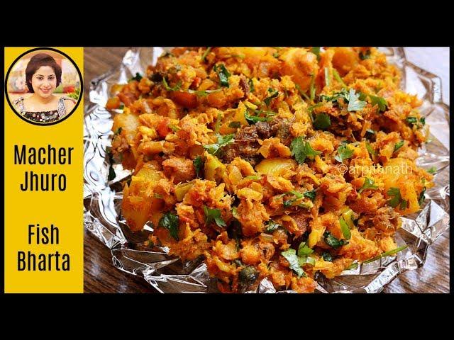 মাছের এই স্পেশাল ডিশ টা বানিয়ে দেখুন, একথালা ভাত খাওয়া হয়ে যাবে [ Spicy Fish Bhurji ] 2019