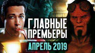 10 ГЛАВНЫХ КИНОПРЕМЬЕР АПРЕЛЯ 2019