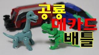 공룡메카드 장난감 배틀 브라키오사우루스(티톤) vs 티라노사우루스(알키온) 최고 강자들의 대결 Dino Mecard Toy Battle [유니튜브]