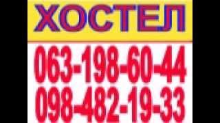 Хостел в Киеве(Отличные Условие в Евро формате., 2015-07-03T23:42:19.000Z)