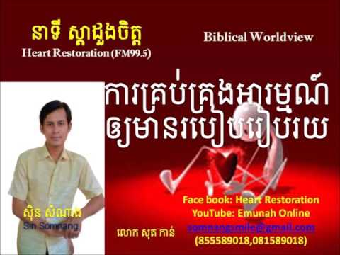 Control feeling Control feeling by Pastor Sin Somnang in Cambodia