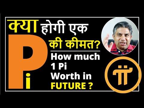 Pi Network Cryptocurrency. क्या होगी भविष्य में एक Pi की कीमत. How Much 1 Pi Worth In Future.