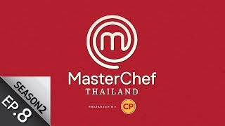 [Full Episode] MasterChef Thailand มาสเตอร์เชฟประเทศไทย Season 2 EP. 8