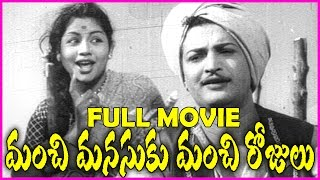 Manchi Manasuku Manchi Rojulu || Telugu Full Movie / NTR Old Hit Movies / HD Movies